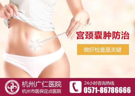 州女性如何预防宫颈囊肿